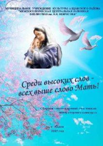 Сборник стихов о матери